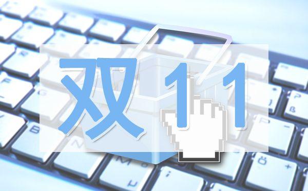 """""""双11""""  销售业绩  再次刷新记录!究其了解是谁在狂欢?"""