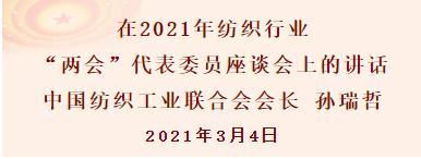 """孙瑞哲:五大新形势下,把握纺织行业""""十四五""""发展新方向"""