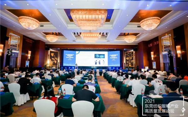東莞市人民政府主辦:2021大朗紡織論壇成功舉辦