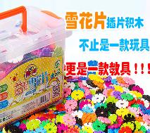 加厚大号雪花片塑料拼插装 3-6周岁玩具