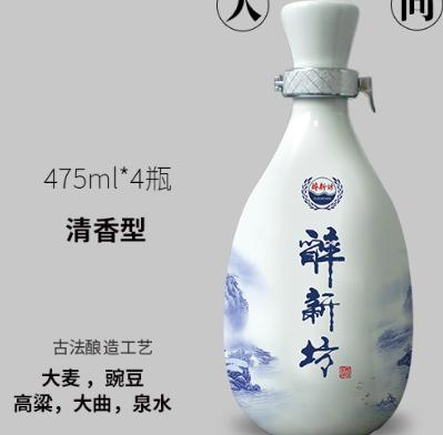 醉新坊山西名酒清香型20年纯粮高粱白酒500ml*4瓶盒装礼品装特价