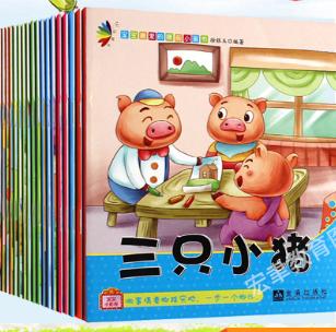带拼音的儿童绘本睡前故事书 3-6周岁