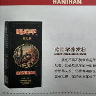 哈尼罕养发粉 HP 002