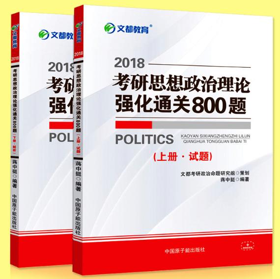2018蒋中挺考研思想政治理论强化通关800题