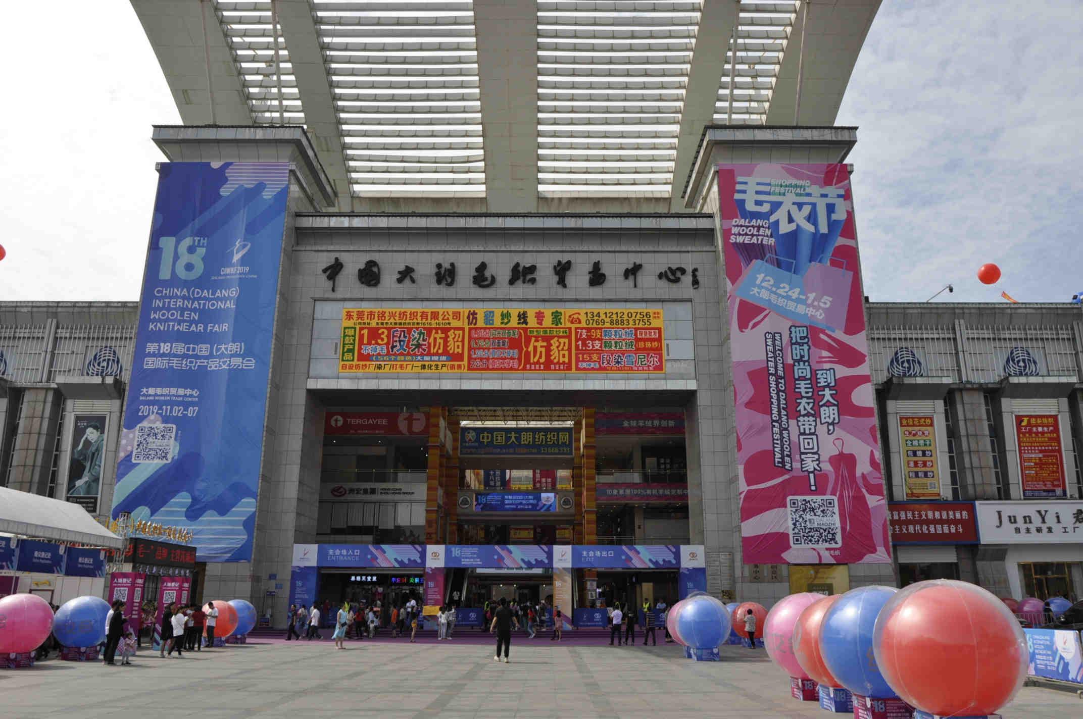 第十八届中国(大朗)国际毛织产品交易会参展企业图片展