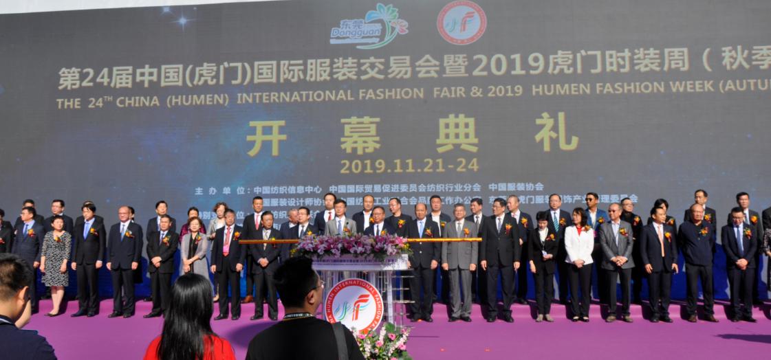第24届中国(虎门)国际德赢国际交易会暨2019虎门时装周盛大开幕