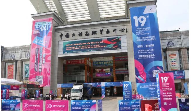 第十九届中国(大朗)国际毛织产品交易会VWIN娱乐城开幕式现场