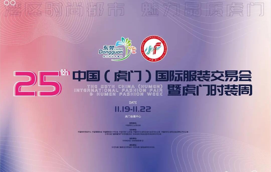 第25届中国(虎门)国际德赢国际交易会暨虎门时装周图片欣赏