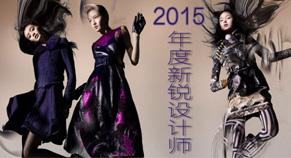 2015年度新锐服装设计师