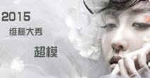 2015维秘大秀当红超模