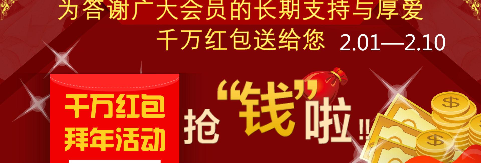 世界服装鞋帽网红包主题活动