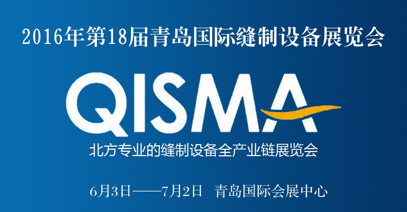 QISMA-2016第18届青岛缝制展设备展览会