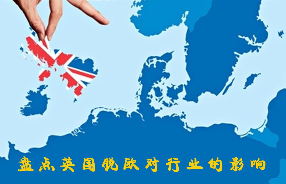 英国脱欧与行业关系大盘点