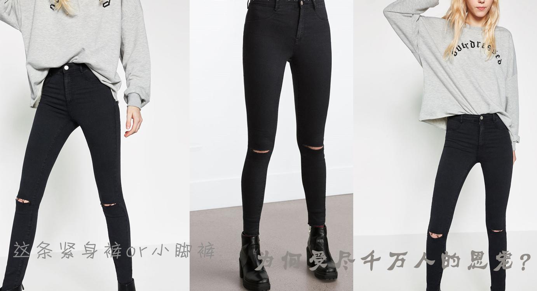 这条紧身裤or小脚裤 为何受尽千万人的恩宠?