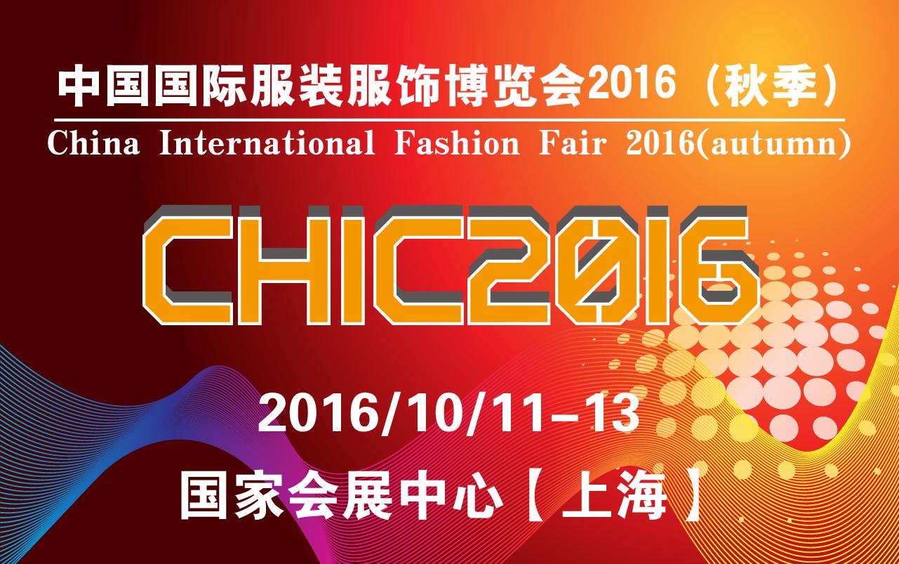 CHIC2016秋季展