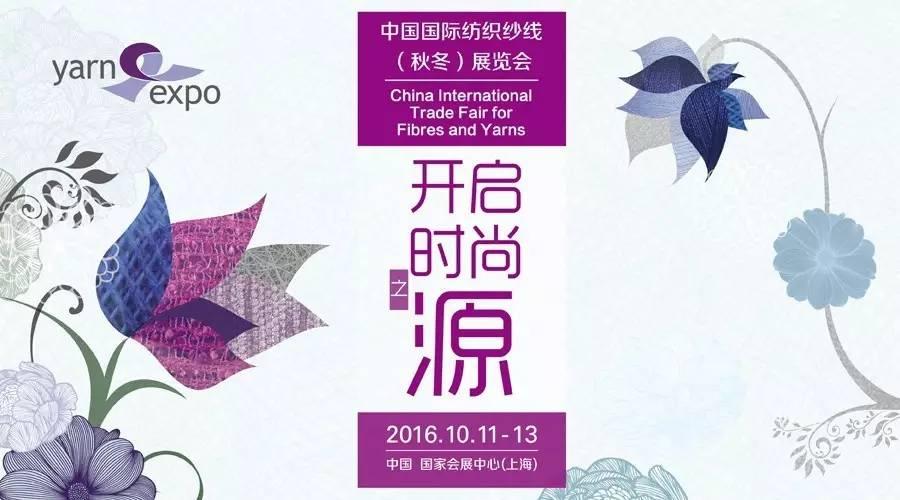 """细分与互联,把握""""一带一路""""下的联展契机——2016中国纺织工业联合会秋季联展上海举办"""