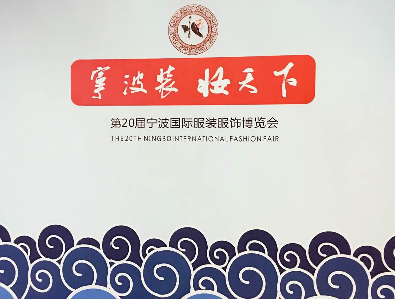 2016第20届宁波国际服装节 带你领略一场国际盛宴