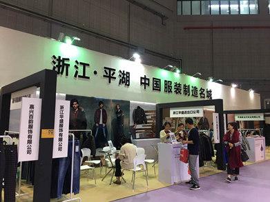 平湖企业抱团参加中国国际服装服饰博览会(CHIC秋季)