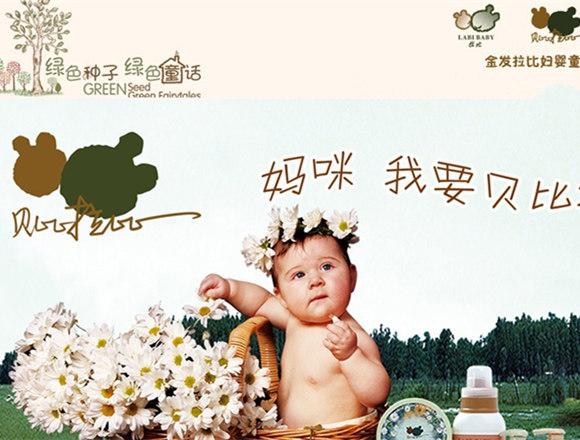 金发拉比参与认购亚太国际妇婴童产业基金份额
