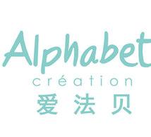 Alphabet&U-JAR | 百慕拾光年