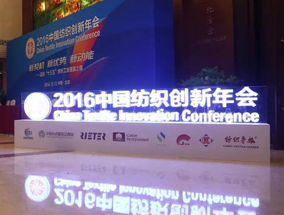 中国纺织面料流行趋势联盟 16家企业被授牌共赢发展