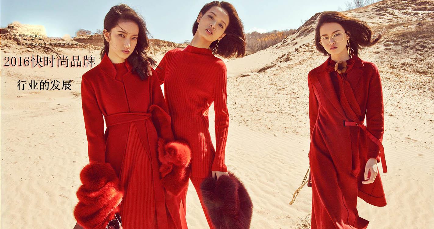 2016快时尚品牌行业的发展