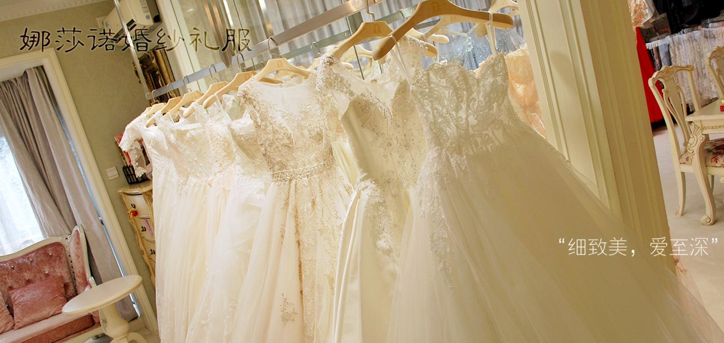 娜莎诺婚纱