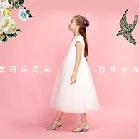 愛法貝丨左耳朵花朵 右耳朵鳥——獻給春日的女孩
