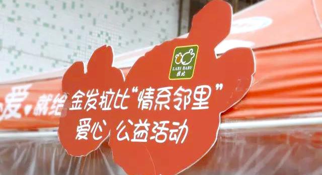 """""""迎新春送温暖""""——金发拉比传递善心爱满全城!"""