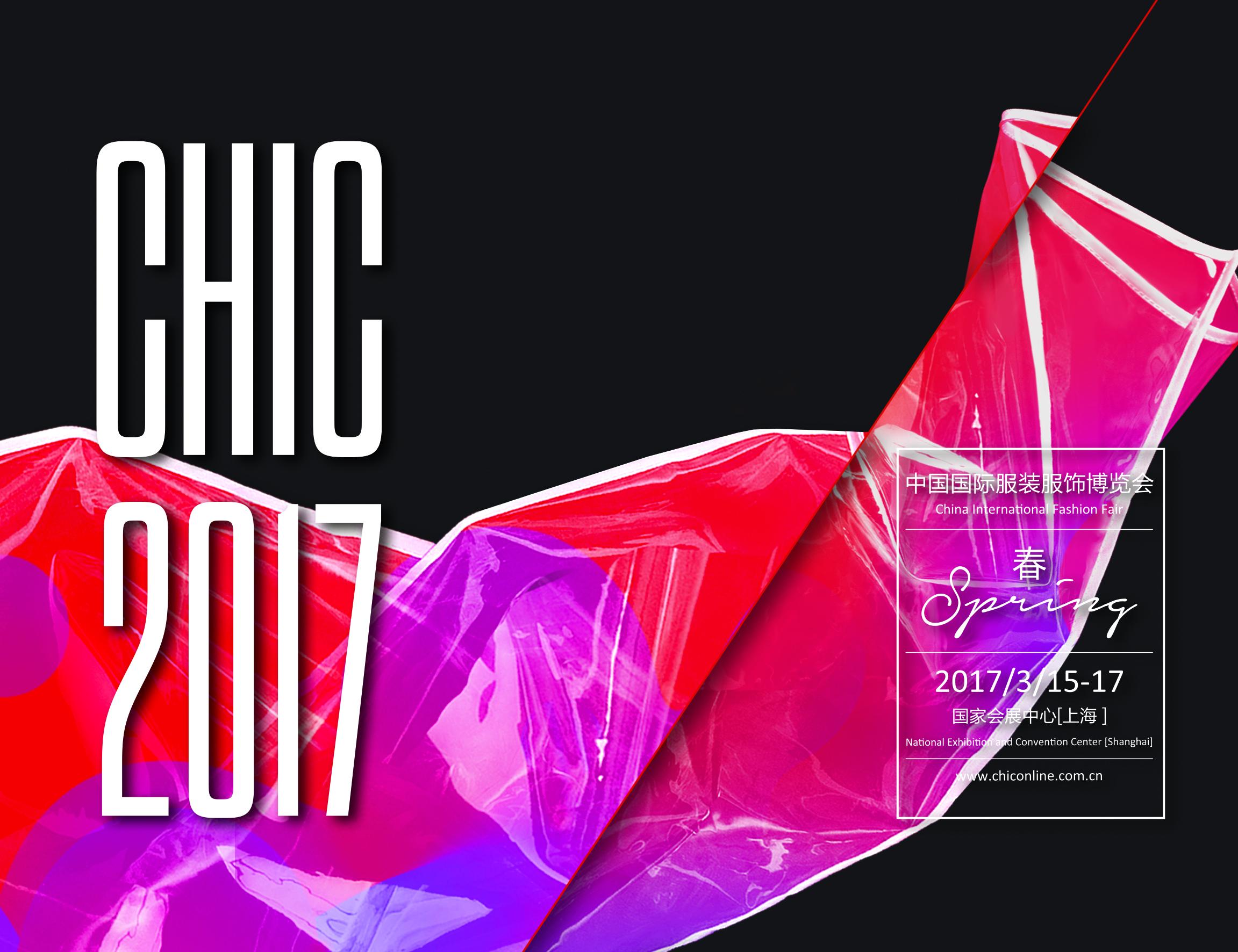 CHIC2017春季展-CHIC
