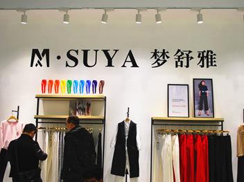 M·SUYA梦舒雅亮相CHIC2017——24年匠心 一条女裤的水泊梁山