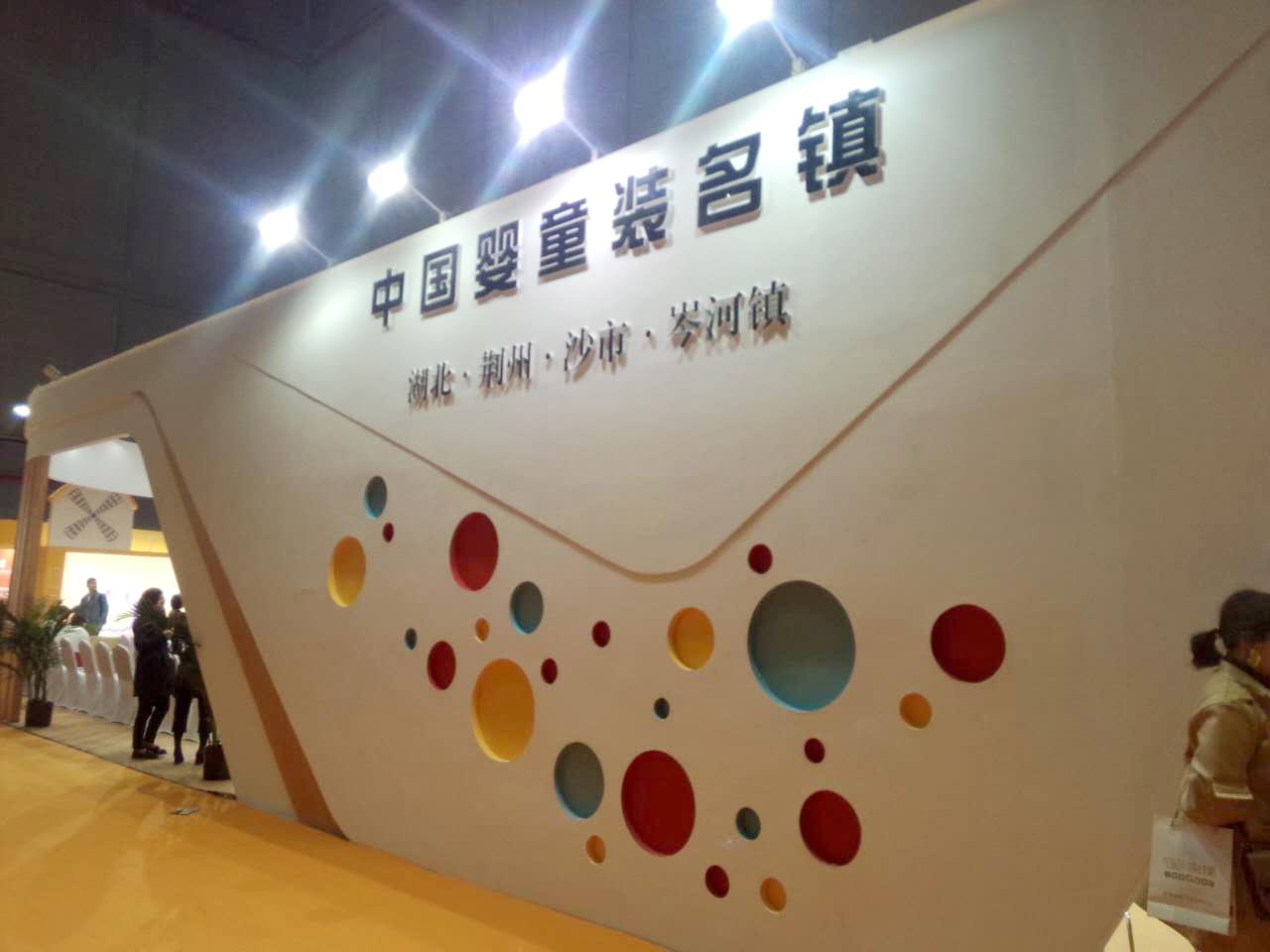 """""""中国婴童装名镇""""岑河展团亮相CHIC2017 安全环保打造婴童领域知名品牌"""
