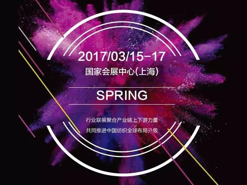 【2017中纺联春季联展】奏响新春序曲,共赴创新之旅