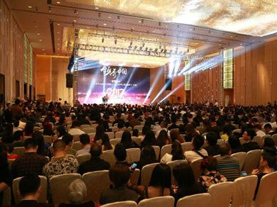 垂直采助力中国内衣峰会重塑内衣消费新生态
