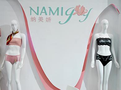 NAMJIOY纳美娇亮相SIUF2017 性感女性的贴身首选