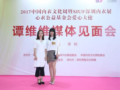 著名歌星谭维维担任心衣公益基金会爱心大使,为内衣公益倾情助力