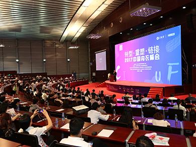 """聚焦""""转型·重塑·链接"""" 2017中国内衣峰会隆重举行"""