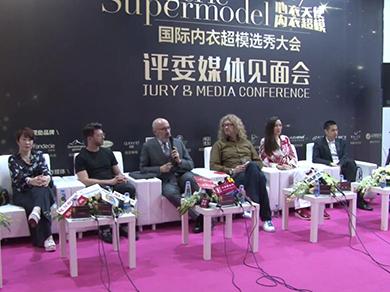 SIUF2017国际内衣超模选秀大会评委媒体见面会成功举办