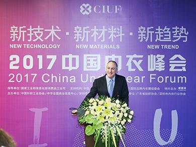 """""""新技术 新材料 新趋势""""2017中国内衣峰会举行"""