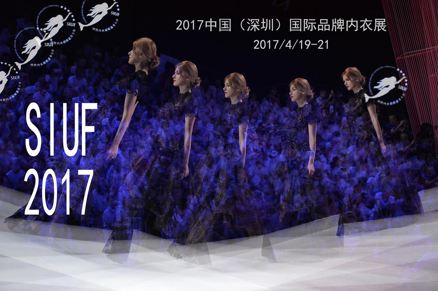 SIUF2017中国(深圳)国际品牌内衣展