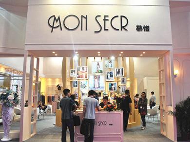 MON SECR 慕惜内衣典雅亮相SIUF2017 中国内衣文化与国际时尚潮流结合