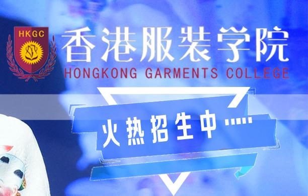 香港服装学院火热招生!