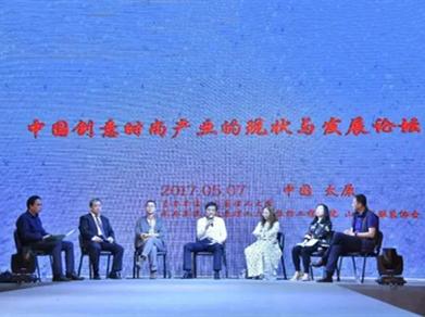 2017大学生时装周·中国创意时尚产业的现状与发展论坛——时尚·创意·传承