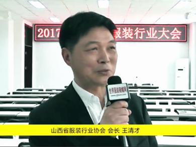 专访山西省服装行业协会会长王清才