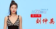 左岸织约 设计师刘仲英