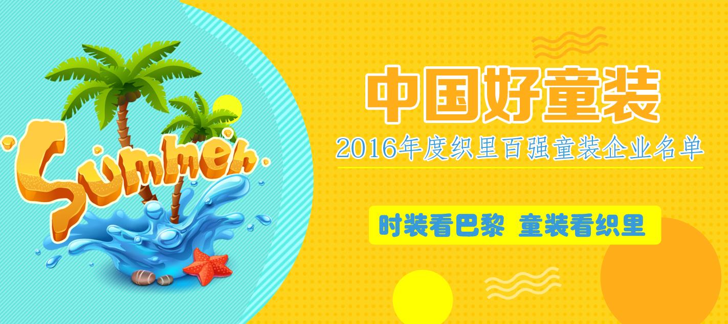 """""""中国好童装""""2016年度织里百强童装企业"""