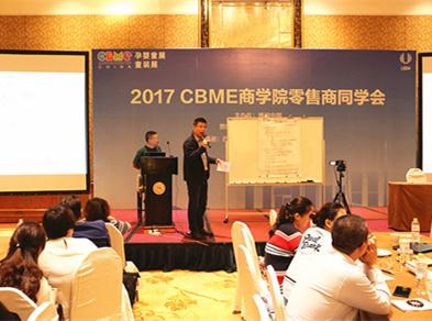 2017 CBME商学院零售商同学会成功举办