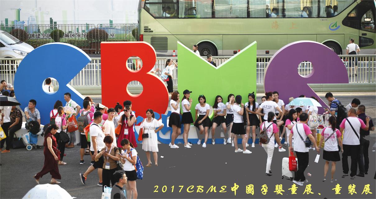 第17届CBME中国孕婴童装展