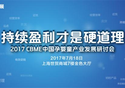 持续盈利才是硬道理,2017 CBME展前研讨会启动