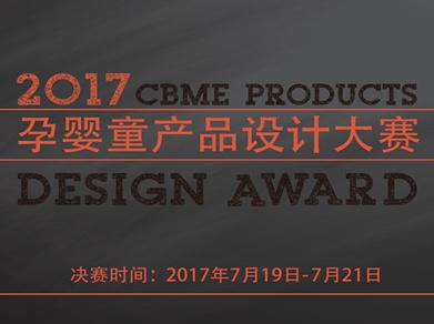 将创意转化为商品力,2017 CBME孕婴童产品设计大赛